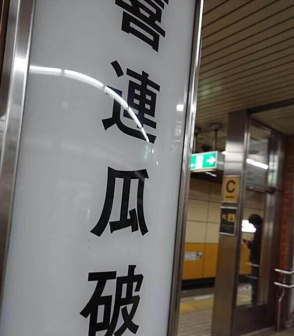 喜連瓜破駅